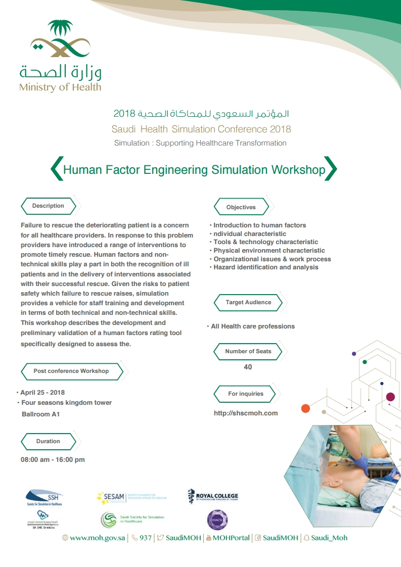 Simulation Course Aviation Jeddah | Saudi Society For Simulation in