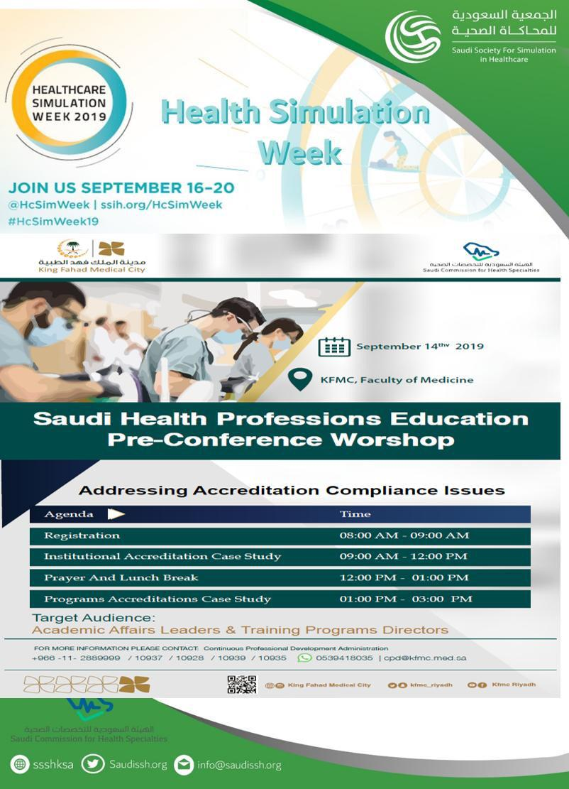 Saudi Health Professions Education conference