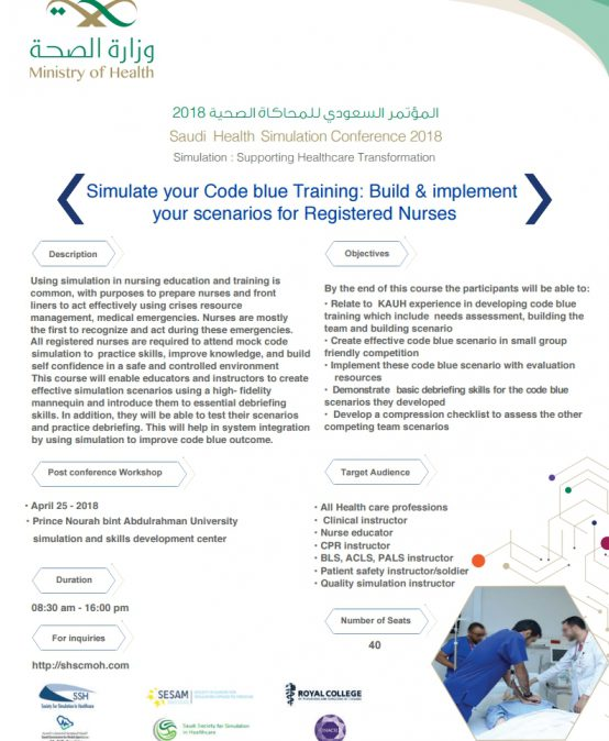 Simulation Course Khobar