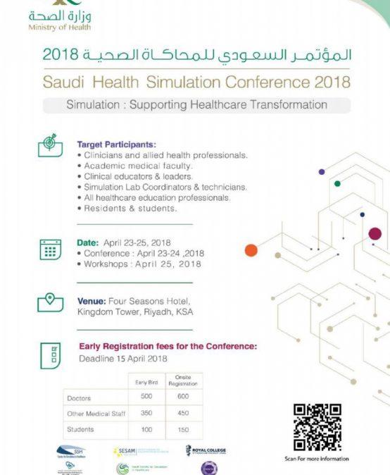 Simulation Course Riyadh
