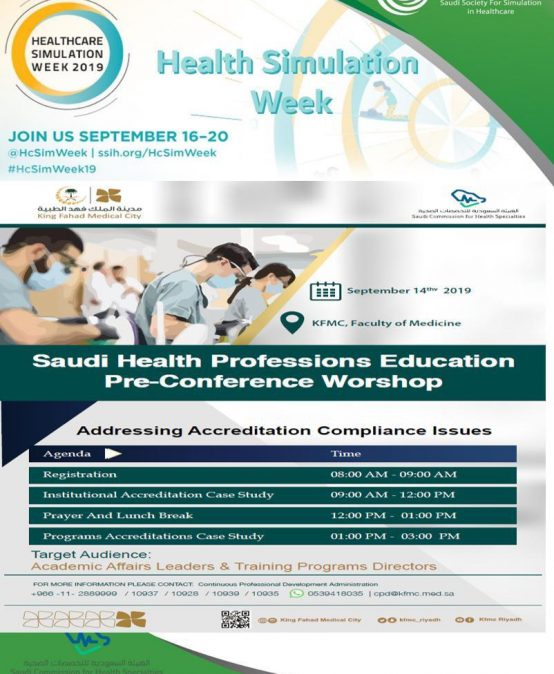 Saudi Health Professions Education conference
